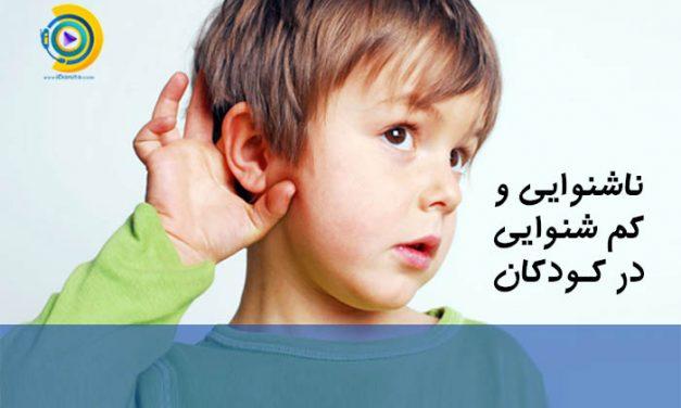 ناشنوایی و کم شنوایی در کودکان