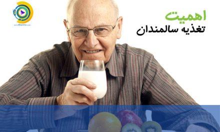 اهمیت تغذیه سالمندان
