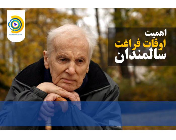 اهمیت اوقات فراغت سالمندان
