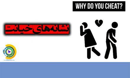 نشانه خیانت | ویژگی های مشترک مردان و زنان خیانت کار