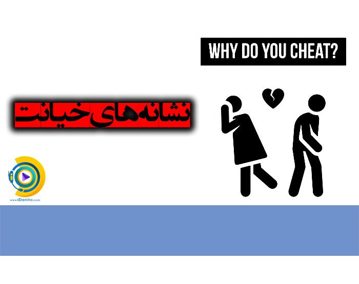 نشانه خیانت   ویژگی های مشترک مردان و زنان خیانت کار