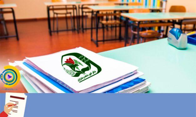ثبت نام مدارس شاهد ابتدایی 98