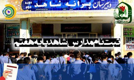 ثبت نام مدارس شاهد پایه هفتم 98
