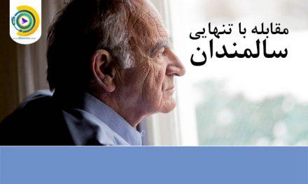 مقابله با تنهایی سالمندان