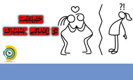 خیانت در زندگی مشترک | خیانت به همسر و راه و رسم بهبود روابط زناشویی