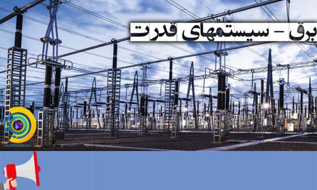 انتخاب رشته ارشد برق – سیستمهای قدرت 98