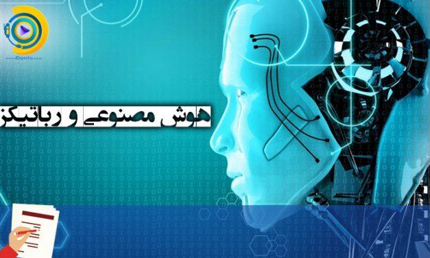 انتخاب رشته ارشد کامپیوتر- هوش مصنوعی و رباتیکز 98