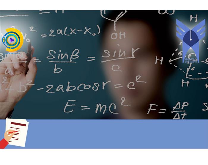 انتخاب رشته ریاضی دانشگاه آزاد