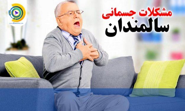 مشکلات جسمانی سالمندان