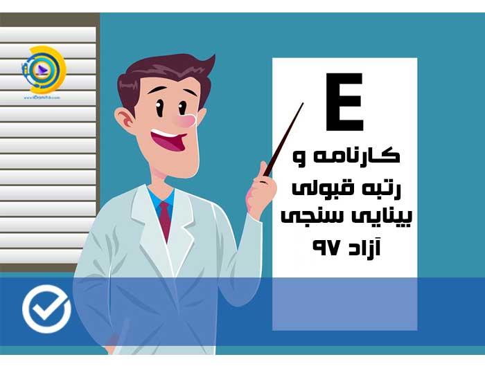 کارنامه و رتبه قبولی بینایی سنجی آزاد 99