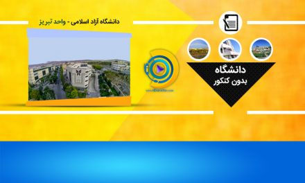 لیست رشته های بدون کنکور دانشگاه آزاد واحد تبریز