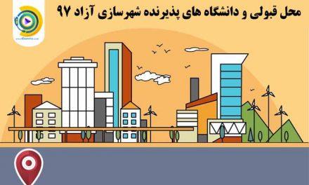 محل قبولی و دانشگاه های پذیرنده شهرسازی آزاد 98
