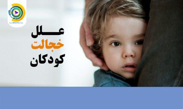 علل خجالت کودکان
