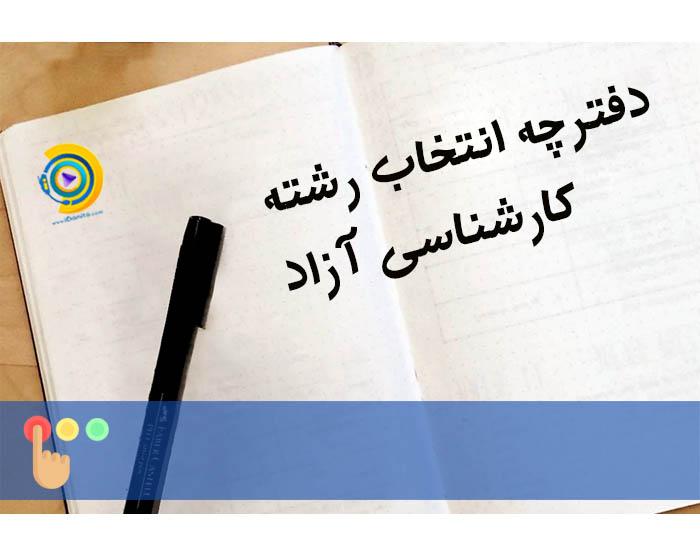 دفترچه انتخاب رشته کارشناسی آزاد