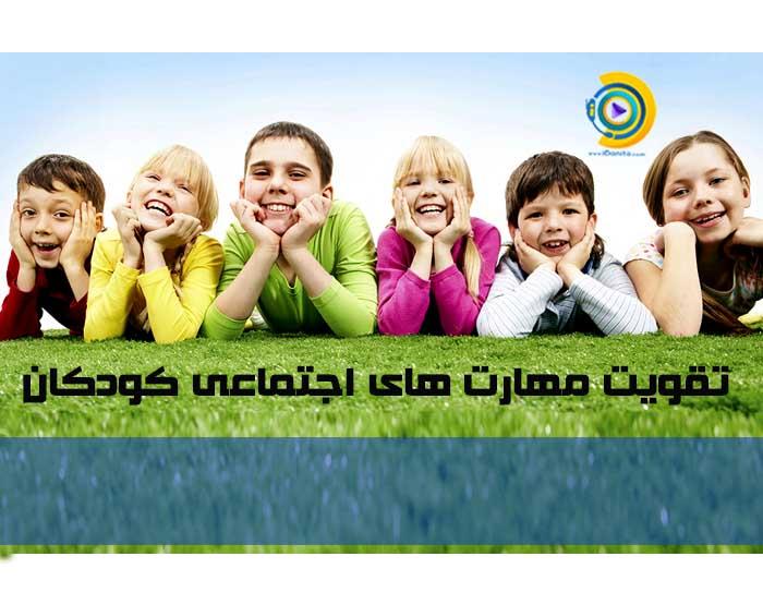 مهارت های اجتماعی کودکان