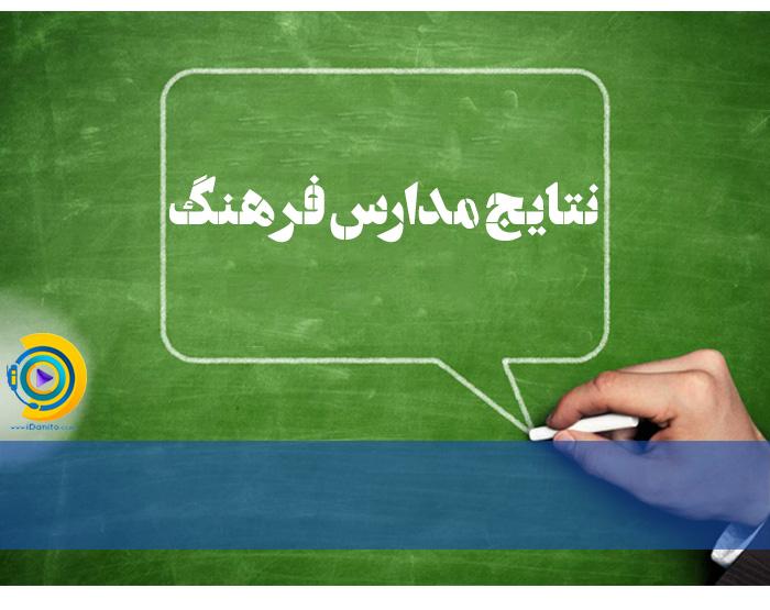 نتایج مدارس فرهنگ 99
