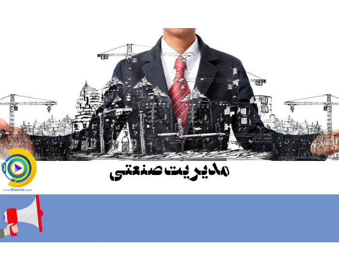 معرفی گرایش های ارشد مدیریت صنعتی 98