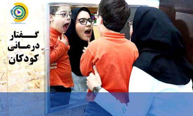 گفتار درمانی کودکان