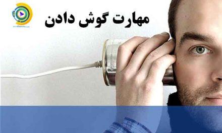 مهارت گوش دادن