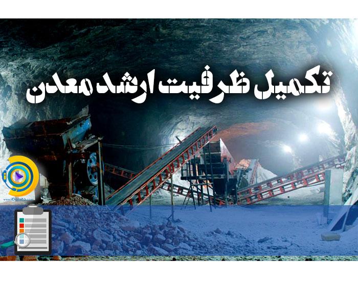 تکمیل ظرفیت ارشد معدن 98