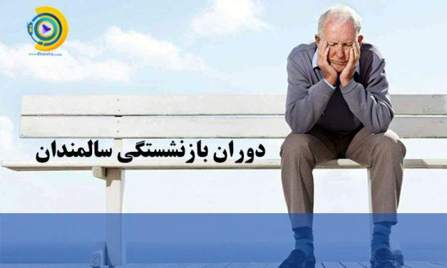 دوران بازنشستگی سالمندان