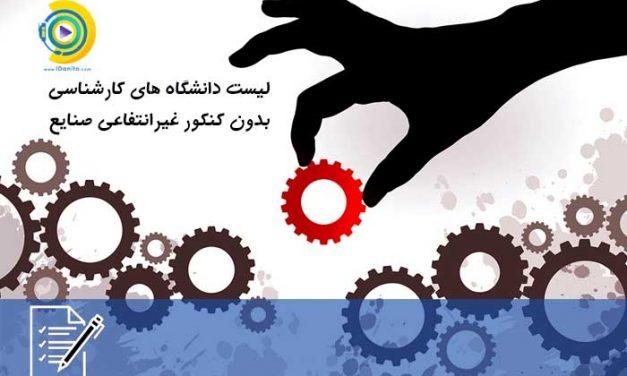 لیست دانشگاه های کارشناسی بدون کنکور غیرانتفاعی صنایع 98