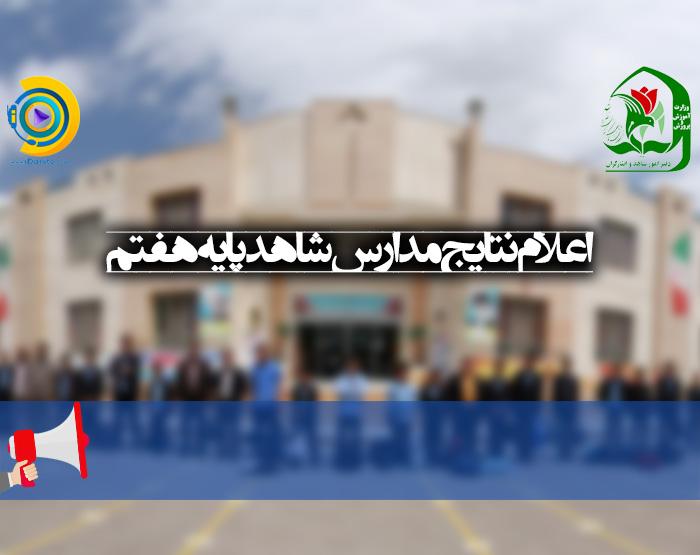 اعلام نتایج مدارس شاهد پایه هفتم99
