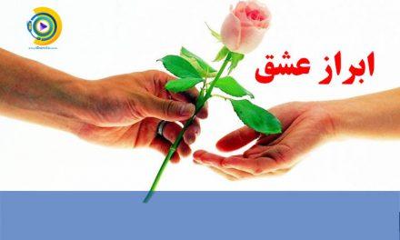ابراز عشق