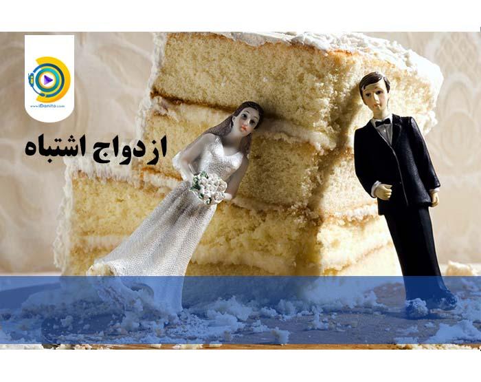 ازدواج اشتباه