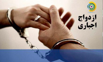 آسیب های ازدواج اجباری