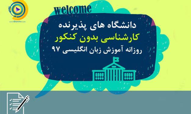 دانشگاه های پذیرنده کارشناسی بدون کنکور روزانه آموزش زبان انگلیسی