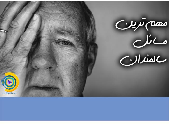 مهمترین مسائل سالمندان