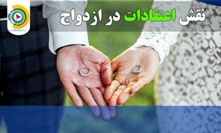نقش اعتقادات در ازدواج