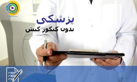 پزشکی بدون کنکور کیش