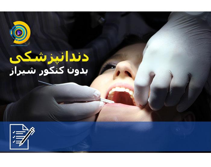 دندانپزشکی بدون کنکور شیراز