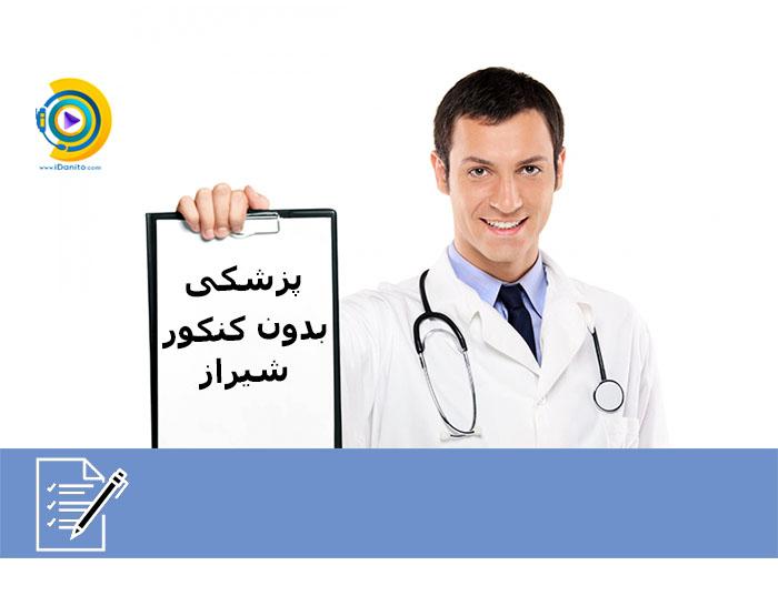 پزشکی بدون کنکور شیراز