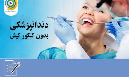 دندانپزشکی بدون کنکور کیش