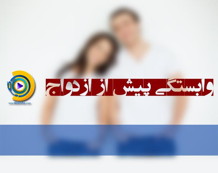 وابستگی قبل از ازدواج