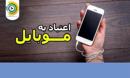 اعتیاد به موبایل