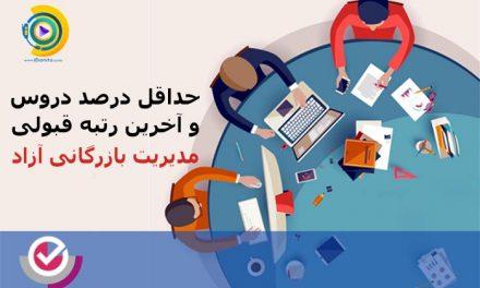 حداقل درصد دروس و آخرین رتبه قبولی مدیریت بازرگانی آزاد 98