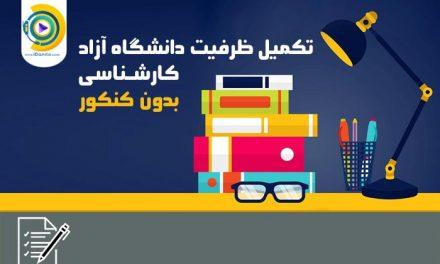 تکمیل ظرفیت دانشگاه آزاد کارشناسی بدون کنکور
