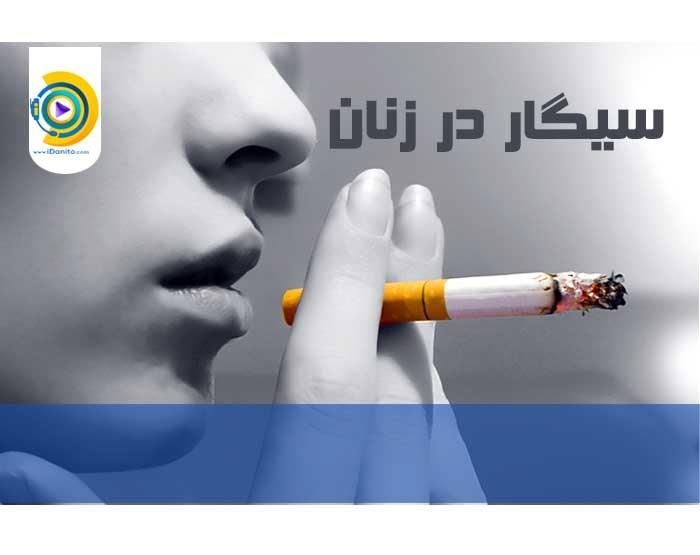 سیگار در زنان