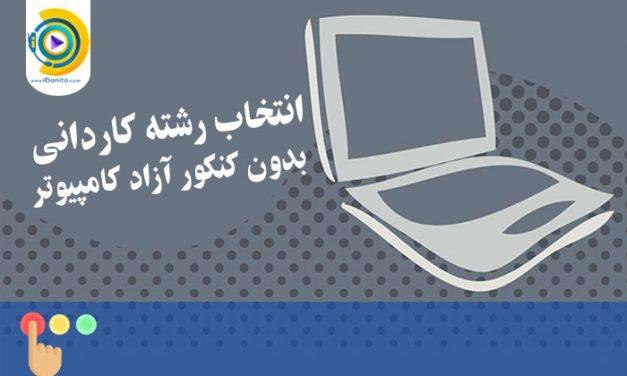 انتخاب رشته کاردانی بدون کنکور آزاد کامپیوتر 98