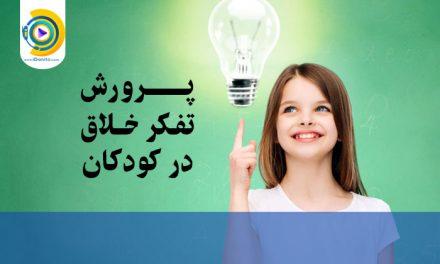 پرورش تفکر خلاق در کودکان