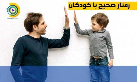 رفتار صحیح با کودکان