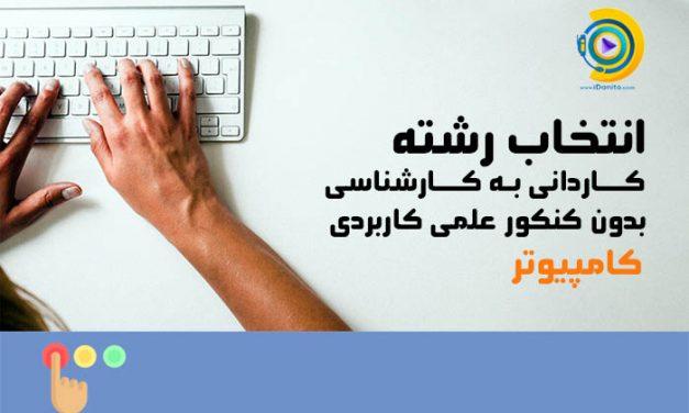 انتخاب رشته کاردانی به کارشناسی بدون کنکور علمی کاربردی کامپیوتر