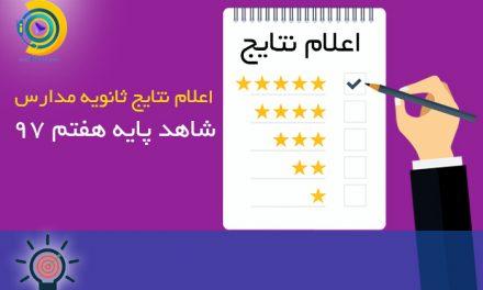 اعلام نتایج ثانویه مدارس شاهد پایه هفتم 98