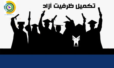تکمیل ظرفیت دانشگاه آزاد