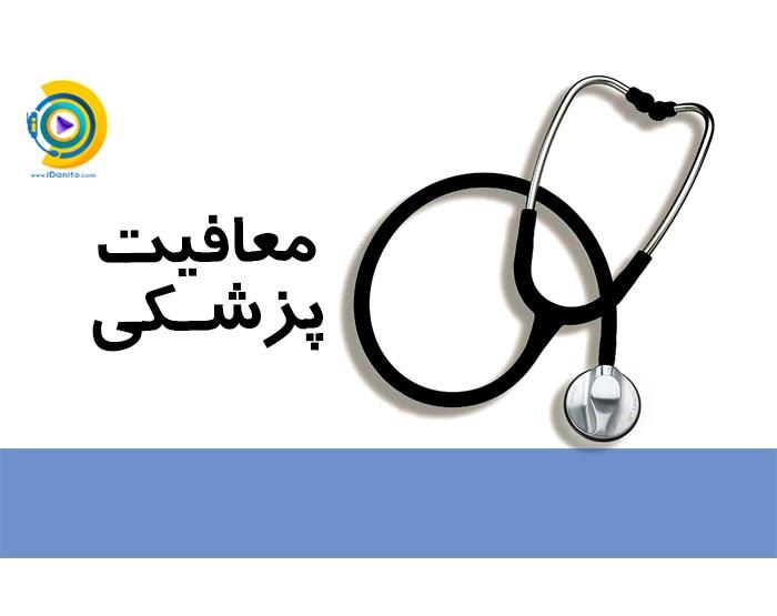 معافیت پزشکی خدمت