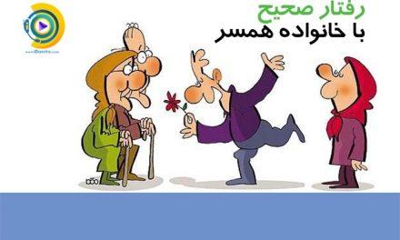 رفتار صحیح با خانواده همسر
